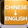 漢英辞典(公開停止中)