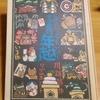 【絵本】年末年始に親子で楽しめる川端誠の絵本