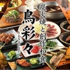【オススメ5店】柏・南柏・松戸・新松戸・我孫子(千葉)にある焼き鳥が人気のお店