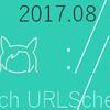 URLスキームのサイトを更新しました(2017.08.20版)