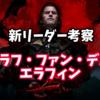 【紅き血の呪縛】デトラフ考察-4月のランクで要注意-(Ver.2.0.1)