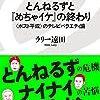 【読書感想】とんねるずと『めちゃイケ』の終わり 〈ポスト平成〉のテレビバラエティ論 ☆☆☆☆