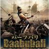 今年もインド映画が熱い!ボリウッド映画『バーフバリ 伝説誕生』の感想、レビュー。