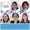 「アザラシKids English」へ!