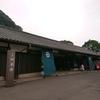 近代日本発祥の地【仙厳園】での絢爛豪華な島津家の暮らしを知る!家紋とヴィトンと…?