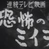 『恐怖のミイラ』1話~14話(完)/感想