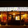 山田うどんの進化系つまみ「県民酒場ダウドン」の埼玉愛に満ち溢れたメニューが最高だ