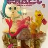 ★1550鐘目『まさか!映画製作!?渋谷愛ビジョンのポスターがお披露目されたでしょうの巻』【エムPのイケてる大人計画】
