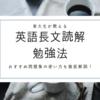 【英語長文問題集】おすすめ参考書の使い方を東大生が徹底解説!