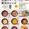 炊飯器限定の料理本