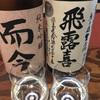 【而今飛露喜飲み比べ】而今、純米吟醸&飛露喜、特別純米無濾過生原酒の味。