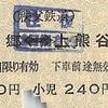 新郷⇔上熊谷 乗車券