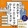 【読書感想】初めてのカスタマージャーニーマップワークショップ