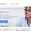Google AdSenseでの利益なんて無い話。