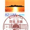 【小型印】雄別炭砿閉山50年 1921~1970(2020.2.27押印)