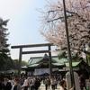 靖国神社の桜と千鳥ヶ淵、皇居のお堀周辺のサクラの開花状況!