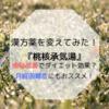 【漢方薬】『桃核承気湯』便秘改善でダイエット効果も?月経困難症にもおススメ!
