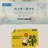 ミサワホーム(1722)から優待が到着:1000円分のクオカード