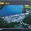 八塔寺川ダム
