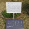 万葉歌碑を訪ねて(その1100)―奈良市春日野町 春日大社神苑萬葉植物園(60)―万葉集 巻十六 三八五五