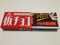 森永製菓「板チョコアイス」が美味し過ぎる!板チョコ以上に板チョコで濃厚なチョコが美味しい!