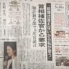 朝日新聞は理性を失っているのか?「総理は言えないから私が」と首相補佐官が…前次官証言内容に問題はあるのか?