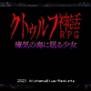 【Switchゲーム紹介75】「クトゥルフ神話RPG」。ドット&コマンド式RPG×クトゥルフ神話…?