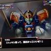 【スパロボX】11.運命の二人/エンキドゥドゥ