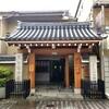 【京都】【御朱印】新京極 、『安養寺(倒蓮華寺)に行ってきました。』 京都観光 そうだ京都行こう 女子旅