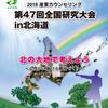 産業カウンセリング・全国研究大会が6月に北海道で開催 !!