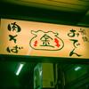 日本酒が選り取りでした!@金魚屋 3回目