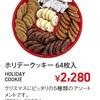 コストコのホリデークッキーは憧れのお菓子