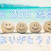 祝・200記事達成!