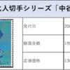 【切手買取】2次文化人切手シリーズ vol.20 中谷宇吉郎