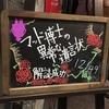 3/19 SCRAP マッド博士の異常な遺言状