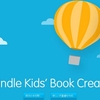 Kindle Kids' Book Creatorを試してみた…