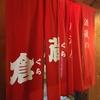 明るいうちから、京都駅前の居酒屋の名店「蔵倉」でお酒とお刺身をいただく