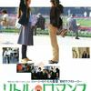 ★1428鐘目『YouTubeのLIVE映像が面白い!渋谷・宮益坂交差点が面白いでしょうの巻』【エムPのイケてる大人計画】