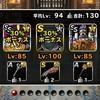 【DQMSL】マスターズGPでゴア・しんりゅうおう使ってみた!☆が少なくても使えるパーティ!