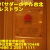 海外(2)~アンバサダーホテル台北明園レストラン@台湾~