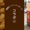 『福源ピーナッツバター』とコラボ☆