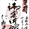 仁和寺の将棋・竜王戦記念オリジナル御朱印帳