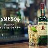 ジェムソンの味や種類/スタンダード・カスクメイツ・ブラックバレルの違いを解説