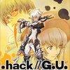 「眠り姫」を巡るお話と私【.hack//G.U.】