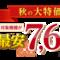 楽天モバイルが最安 7,600円~購入できる「秋の大特価キャンペーン」を開催!!