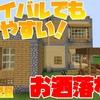 【マイクラ】サバイバルでも建てやすい!お洒落な家をつくる!!よ!!【スロクラ】Part28