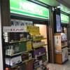 【神奈川おみやげ売り場】 NewDays 横浜中央