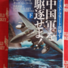 第二次太平洋戦争(後編)