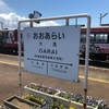 【vol.106】また行きたい場所 in 茨城県