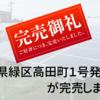 【完売御礼】千葉県緑区高田町1号発電所が完売しました!